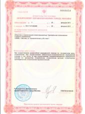 """Сертификат стоматологической клиники """"Натадент"""" на право осуществления медицинской деятельности"""